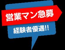 営業マン急募 経験者優遇!!